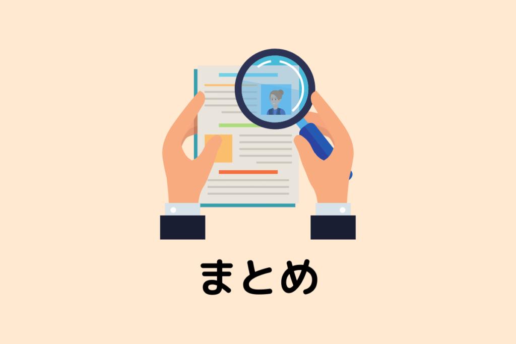 まとめ:しっかり稼いで日本語教師をもっと楽しく