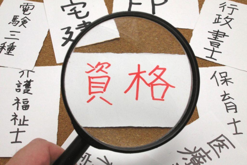 国家資格「公認日本語教師」が新設予定