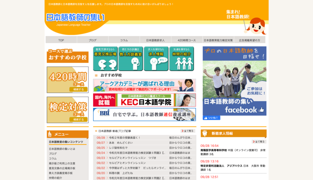 日本語教師の集い