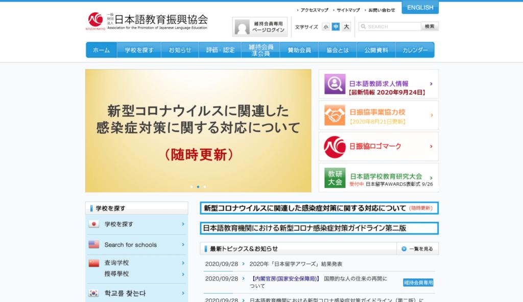 日本語教育振興協会