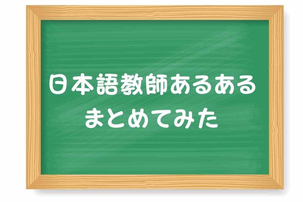 日本語教師あるあるをまとめみた
