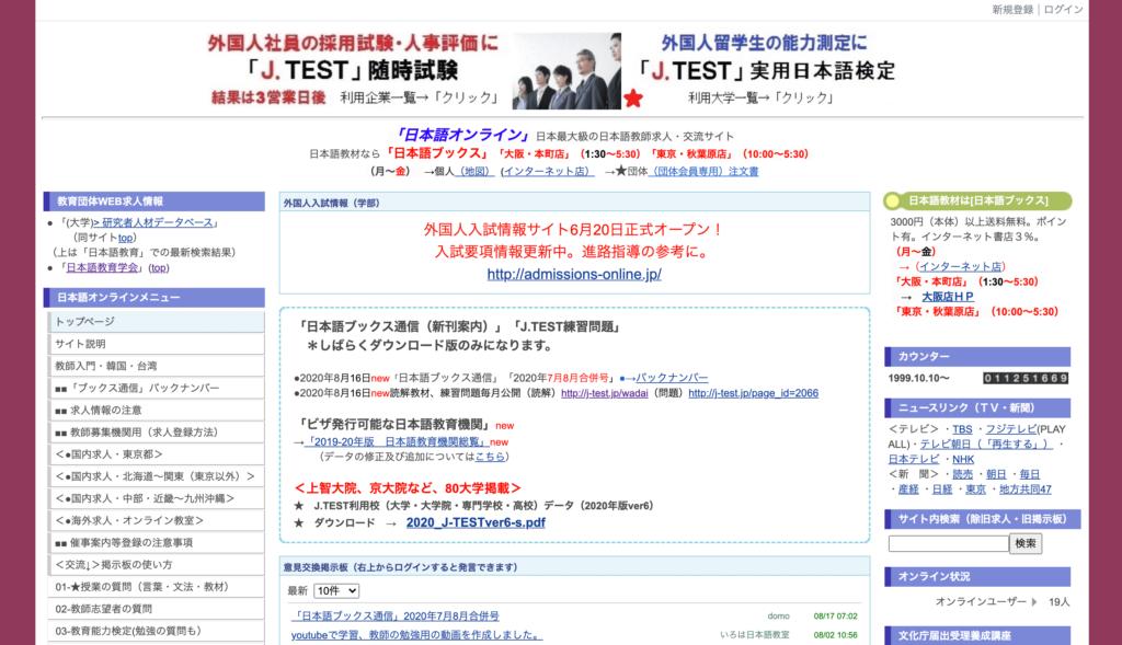 日本語オンライン