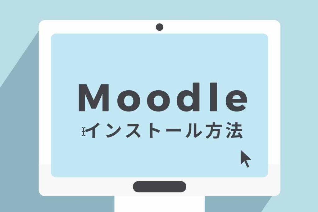 【初めてでも簡単】Moodleのインストール方法