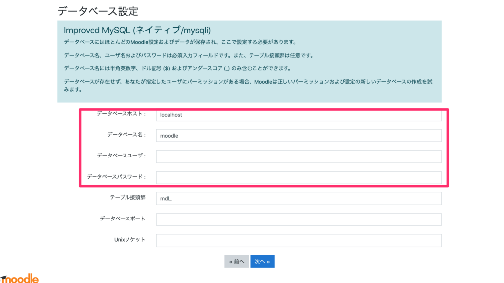 Moodle インストレーション データベース設定