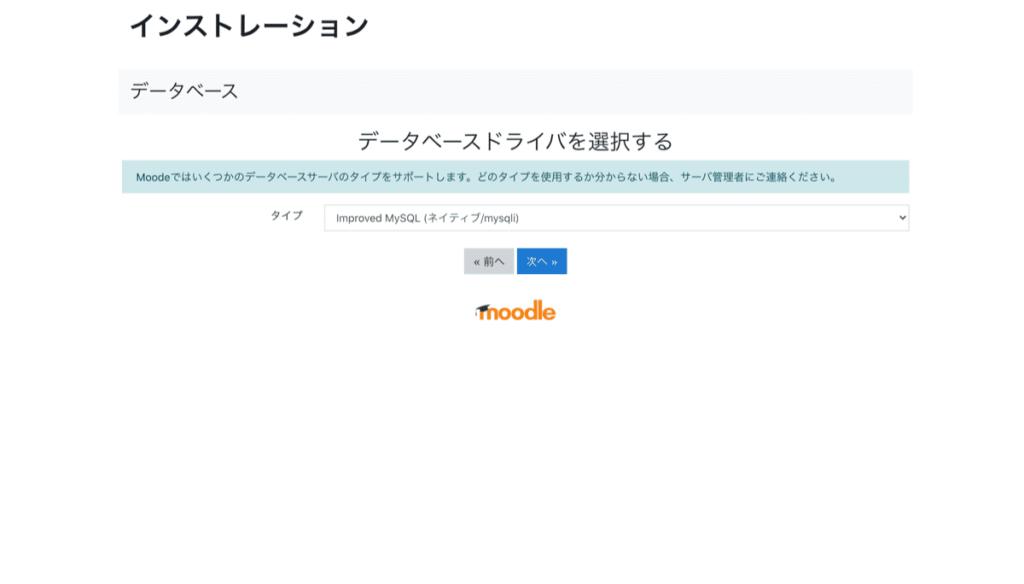 Moodle インストレーション ドライバ選択