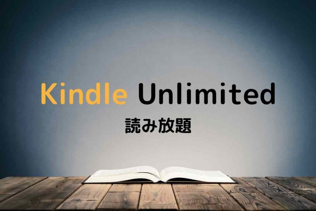 Kindle Unlimitedとは?