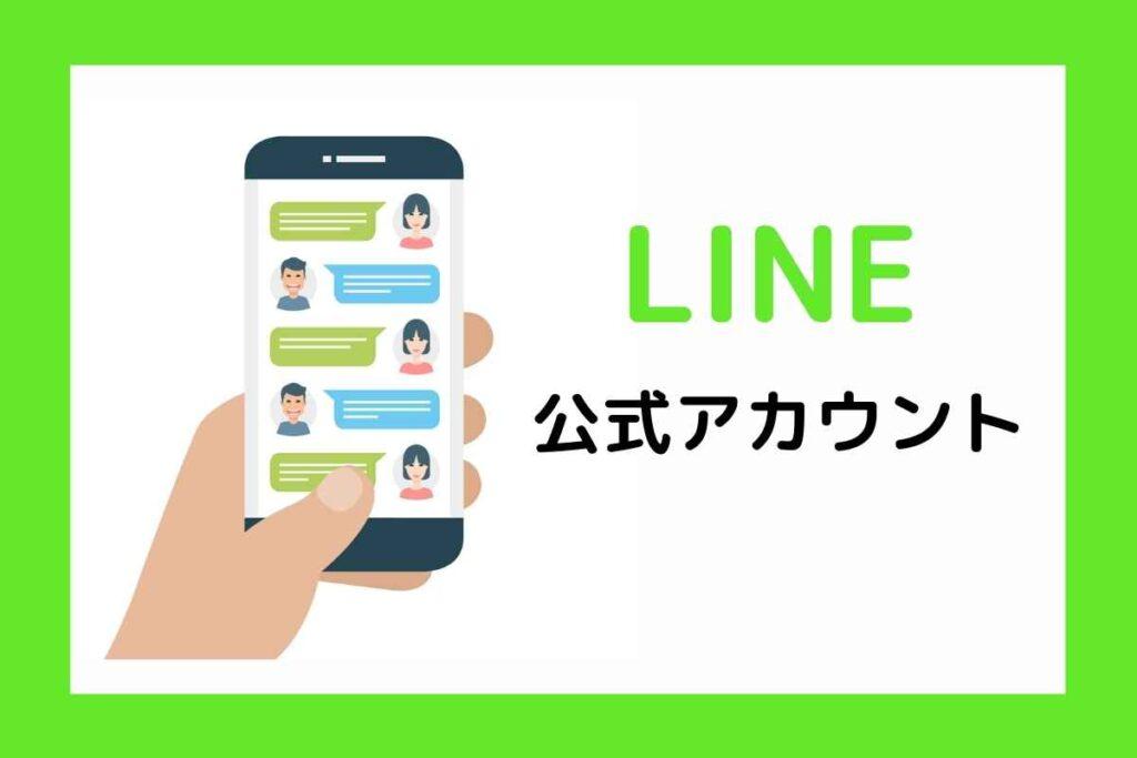 【必見】公式LINEを使うことで学習者との連絡がスムーズになる