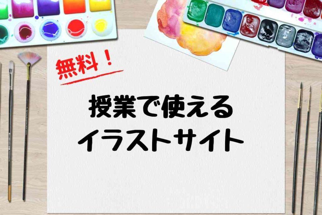 【無料】日本語教師の絵カードや教材作成で使えるサイト8選
