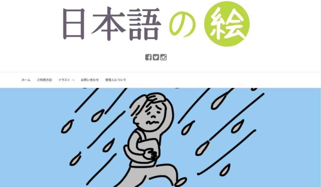 日本語の絵