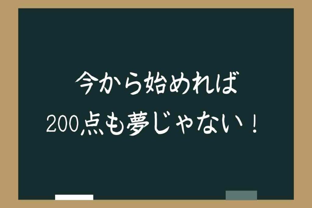 留学試験(EJU)200点を目指すならこれ!