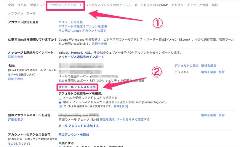 他のメールアドレスを追加の画像