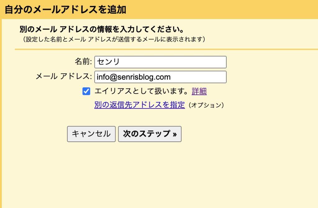 別のメールアドレスの情報入力