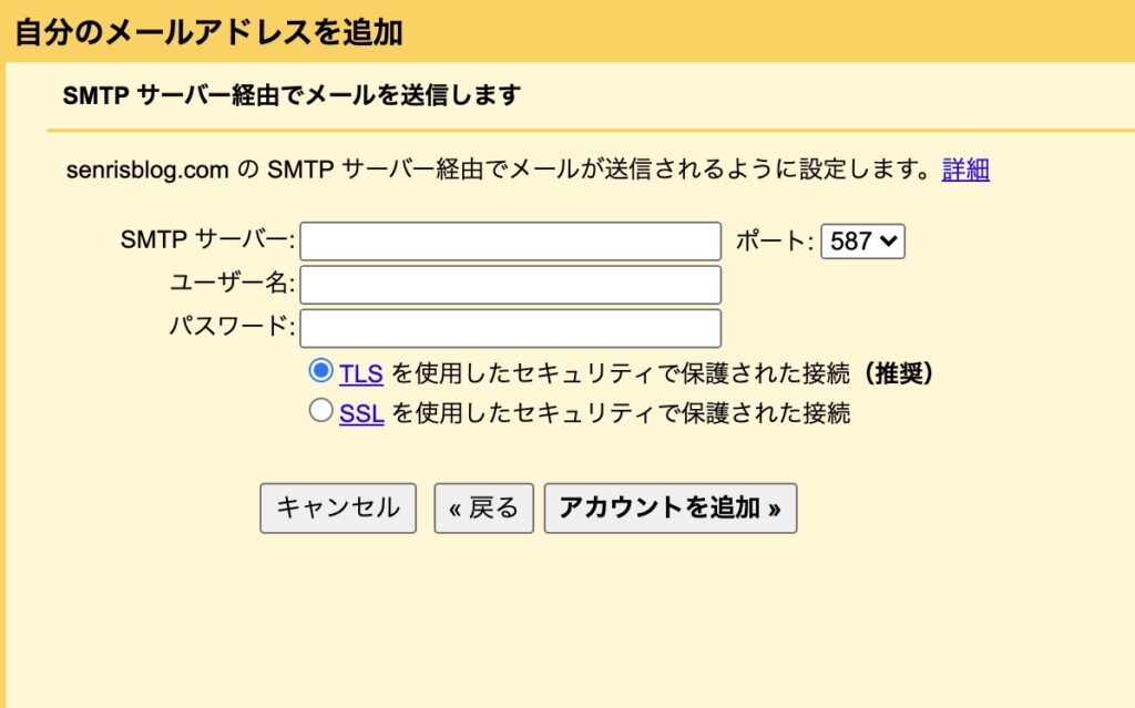 SMTPサーバーの設定