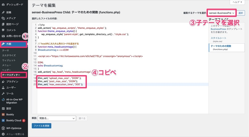 function.phpを編集して引き上げる