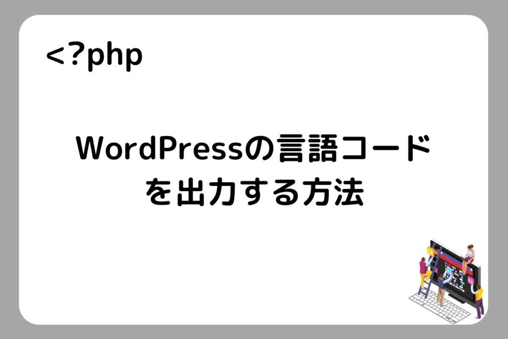 WordPressの言語コードを出力するPHP
